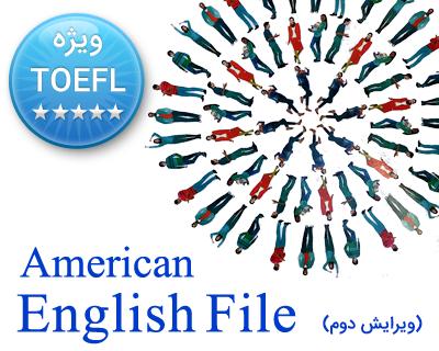 خودآموز امریکن انگلیش فایل