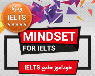 خودآموز جامع Mindset For IELTS