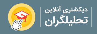 دیکشنری آنلاین تحلیلگران